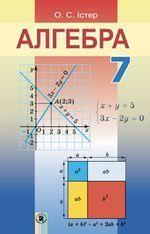 thumb_pre_1504644689__1435382198_algebra