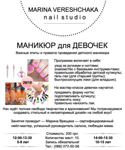 pre_1508743917__mk_devochki.png