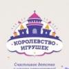Детские товары со скидкой для форумчан - последнее сообщение от KDTToys